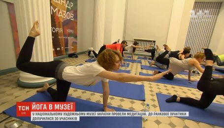 Арт-медитація: у Національному художньому музеї України провели заняття з йоги