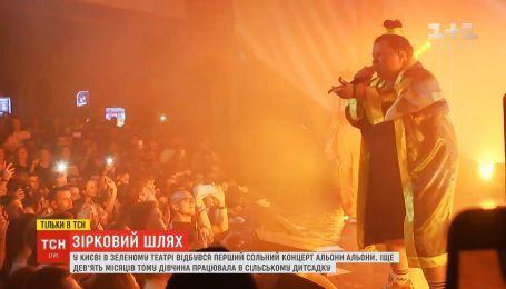 Alyona Alyona дала перший сольний концерт у столиці