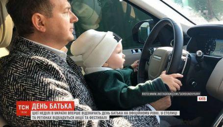 В Украине впервые отметят День отца на официальном уровне