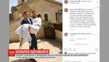 Больше не холостяк: Дмитрий Комаров женился