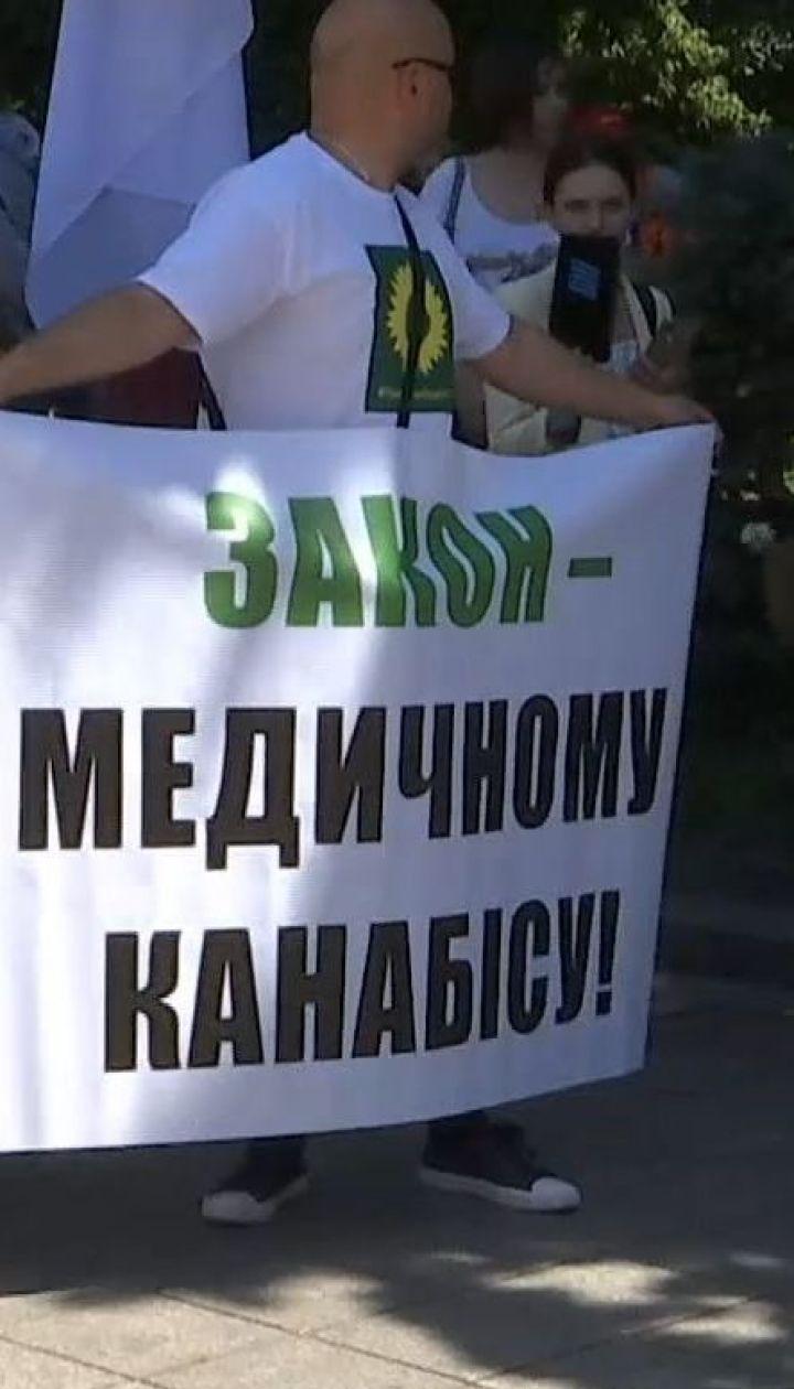 Возле ВР активисты требовали легализовать медицинский каннабис в Украине