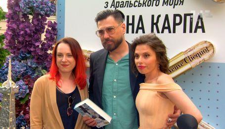 Презентация бестселлера Ирены Карпы в Киеве