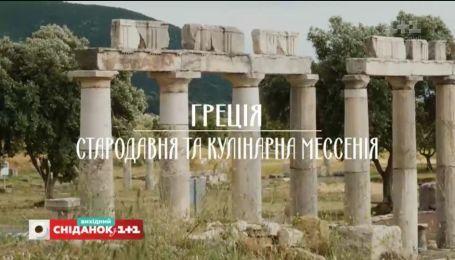 Мій путівник. Греція - стародавня та кулінарна Месенія