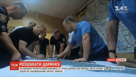 На Одещині тривають пошуки зниклої 11-річної Даринки