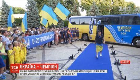 Украина - чемпион: как встречали юношескую сборную по футболу на родине