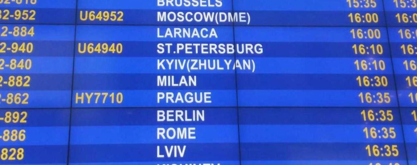 Головний аеропорт у Білорусі виправив написання українських міст