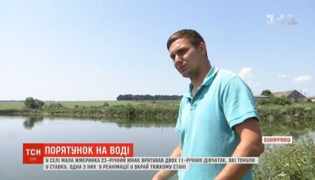 23-річний хлопець витяг із води двох дівчаток на Вінниччині