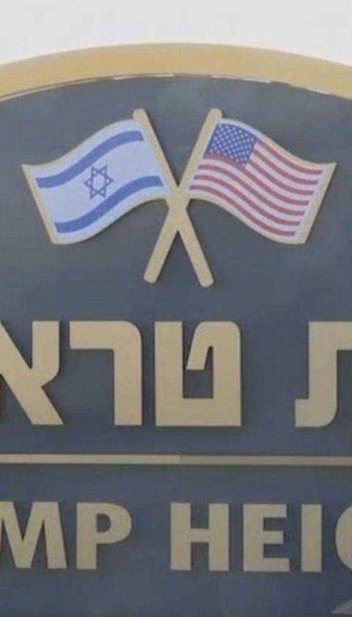 В Ізраїлі назвали поселення на честь Трампа