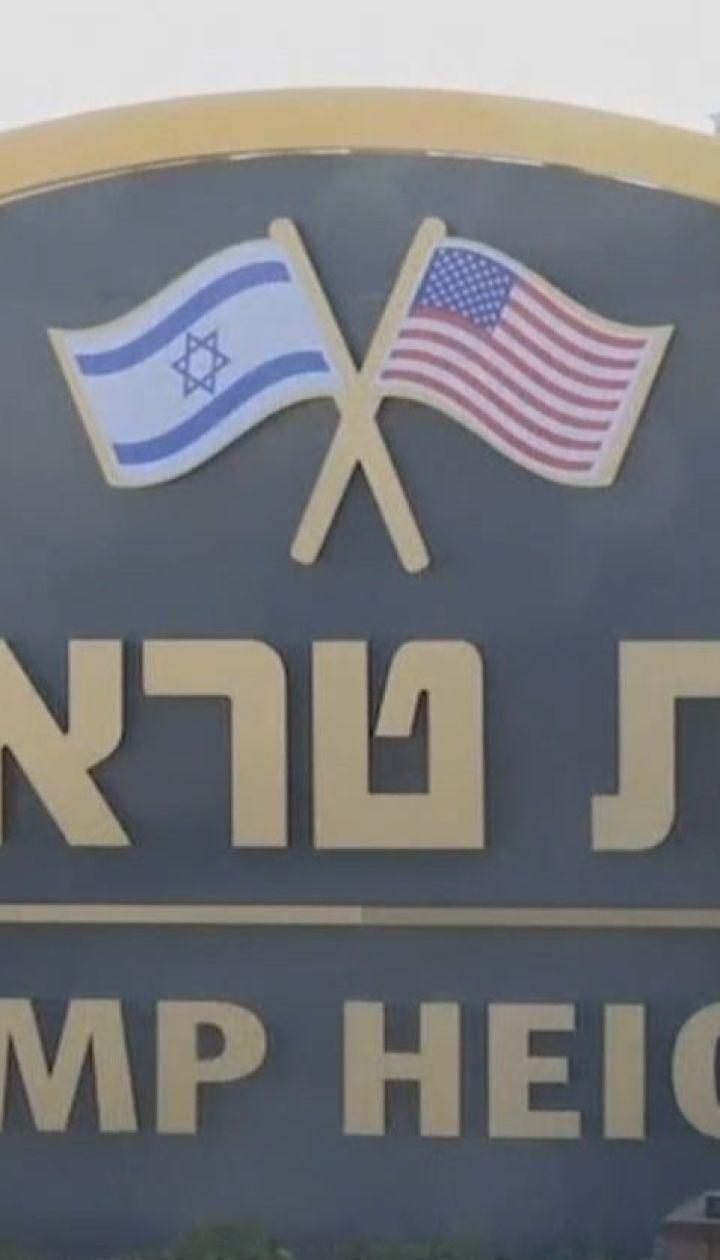 В Израиле назвали поселение в честь Трампа
