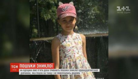 На Одещині вже п'яту добу шукають дівчинку, яка пішла на танці і не повернулася додому