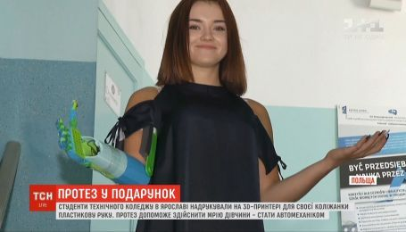 Студенти польського коледжу надрукували для своєї подруги пластикову руку