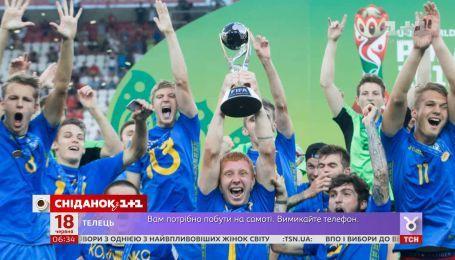 Молодежная сборная Украины стала Чемпионом мира по футболу