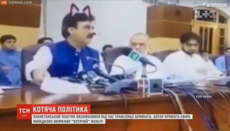 Пакистанский политик оконфузился во время трансляции брифинга