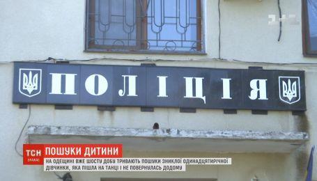 Зникнення дівчинки на Одещині: поліція затримала шахрая, який вимагав гроші у батьків