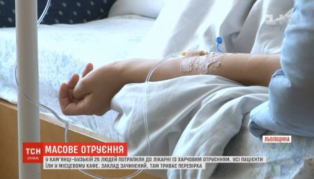 Масове отруєння у кав'ярні на Львівщині: 25 людей опинилися на лікарняних ліжках