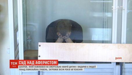 Мошеннику, который выманил у людей более полумиллиона гривен, грозит 8 лет тюрьмы