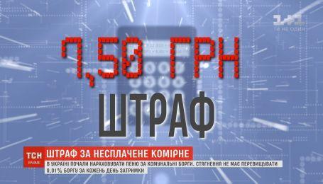 В Украине начали начислять пеню за коммунальные долги