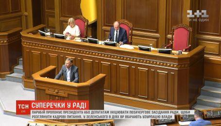 Парубій пропонує ініціювати позачергове засідання Ради, щоб розглянути кадрові питання