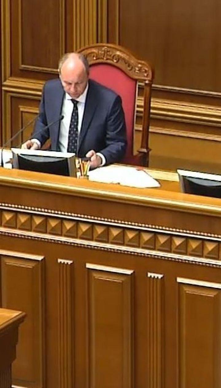 Парубий предлагает инициировать внеочередное заседание Рады, чтобы рассмотреть кадровые вопросы