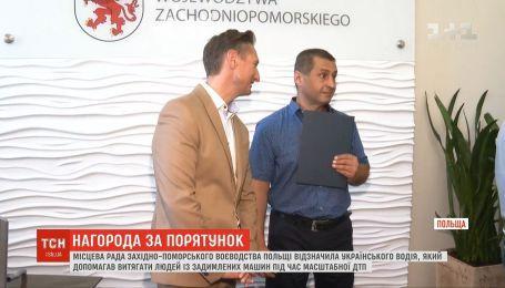 В Польше наградили украинца, который спас 4 человек в массовом ДТП