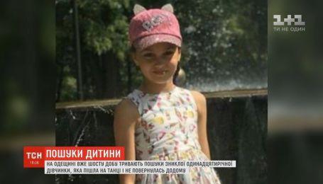 Зникла посеред білого дня: на Одещині вже шосту добу шукають 11-річну річну Даринку