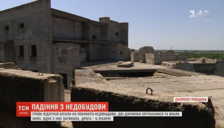 На Днепропетровщине две школьницы упали с 9 этажа недостроя
