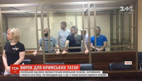 От 11 до 17 лет под арестом: суд в России вынес приговоры пятерым крымским татарам
