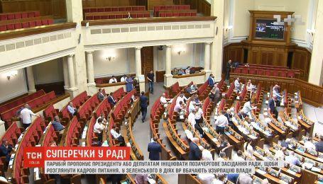 Парубий предлагает назначить внеочередное заседание парламента