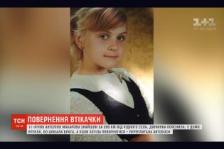 Шукала брата. 11-річна Ангеліна з Вінниччини пояснила, чому втекла з дому
