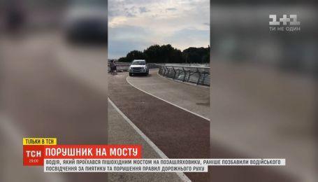 Водителя, который прокатился пешеходным мостом в Киеве, ранее лишали водительского удостоверения