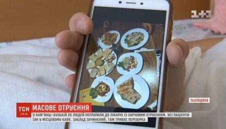 Два десятка человек оказались в больнице после ужина в кафе на Львовщине