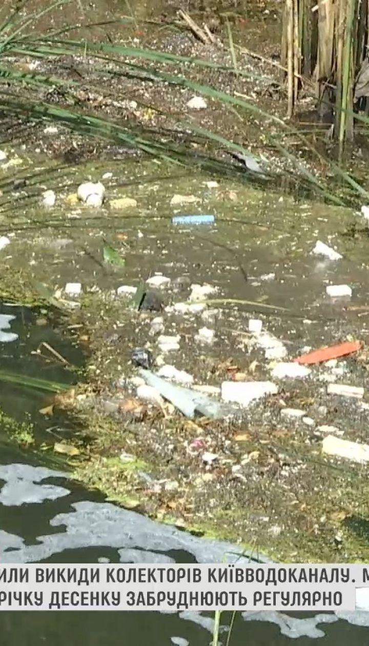 В притоку Днепра попали выбросы коллекторов Киевводоканала