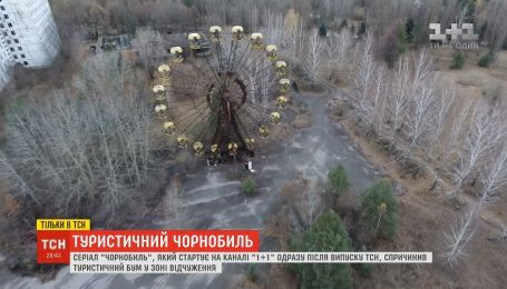 """Серіал """"Чорнобиль"""" спричинив туристичний бум в зоні відчуження"""