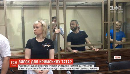Украинский МИД отреагировал на вынесенный Россией приговор пятерым крымским татарам