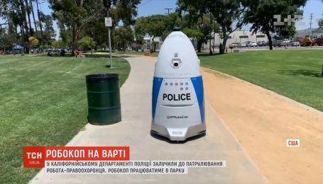 Робот-полицейский будет патрулировать калифорнийский парк