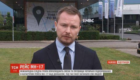 Следователи готовы назвать имена подозреваемых в авиакатастрофе на Донбассе - нидерландские СМИ