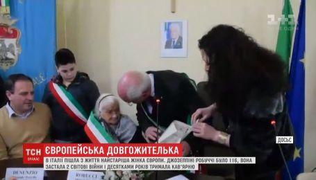 116-річна італійка, яка була найстарішою жінкою Європи, померла