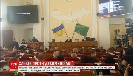 Харківські депутати повернули проспекту Григоренка стару назву на честь Жукова