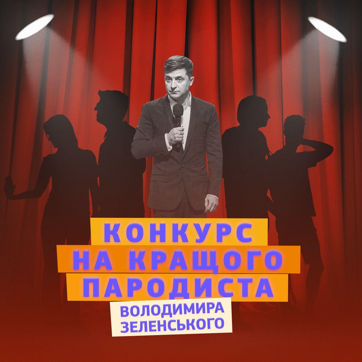 Володимир Зеленський конкурс пародій