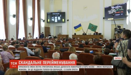 В Харькове депутаты вернули проспекту Григоренко старое название - имени маршала Жукова