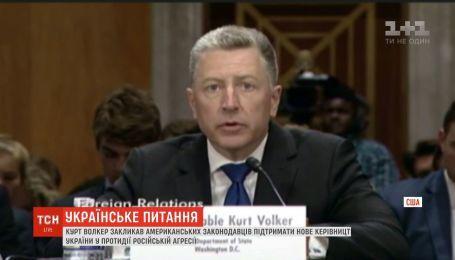 Курт Волкер призвал американских законодателей поддержать новое руководство Украины