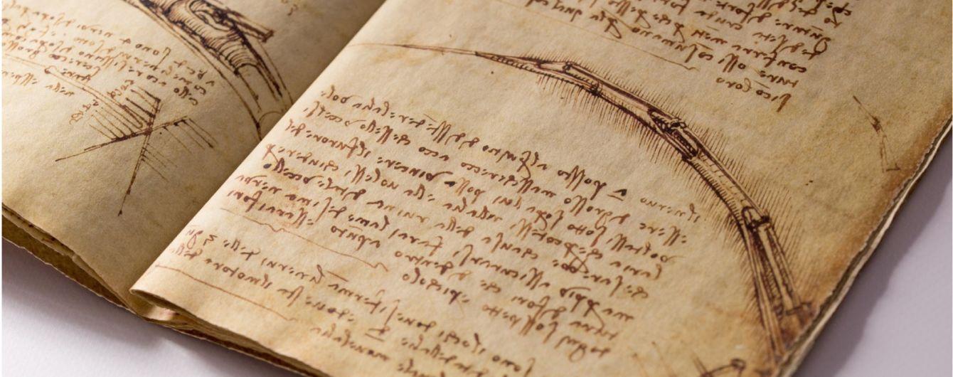 В свободный доступ выложили оцифрованные записные книжки Леонардо да Винчи