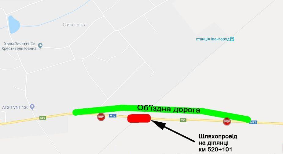 Ремонт шляхопроводу на Черкащині_2