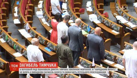 """В """"Народном фронте"""" не верят в случайную гибель Тымчука"""