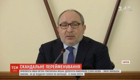 Попри заклики активістів, депутати перейменували проспект Григоренка у Харкові