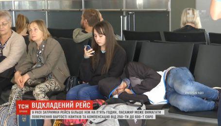 В разі тривалої затримки рейсу пасажири мають право вимагати відчутної грошової компенсації