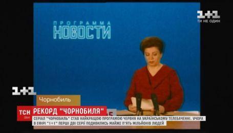 """Американский сериал """"Чернобыль"""" стал лучшей программой июня на украинском телевидении"""