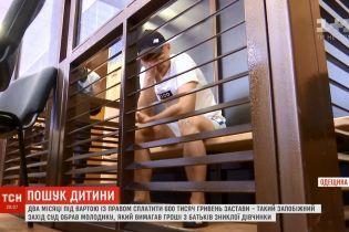 Суд избрал меру пресечения мошеннику, который пытался заработать на исчезновении Даши Лукьяненко