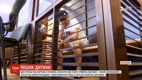 Суд обрав запобіжний захід шахраю, який намагався заробити на зникненні Даринки Лук'яненко