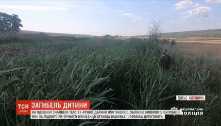 Неделя поисков: в Одесской области нашли тело 11-летней Дарьи Лукьяненко